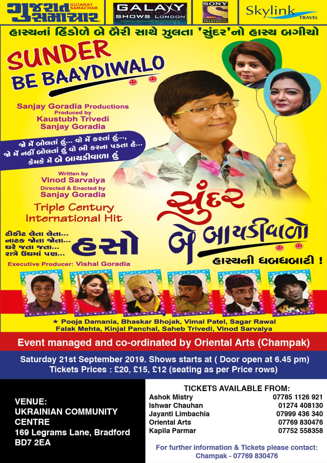 Gujarati play